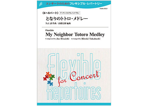 My Neighbor Totoro - Flexible Band 6 Parts & Percussion