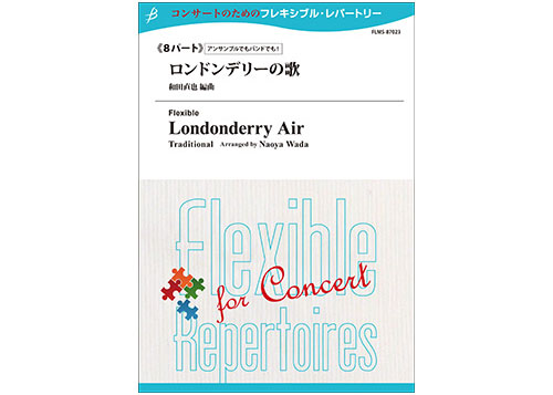 Londonderry Air - Flexible Band 6 Parts & Percussion