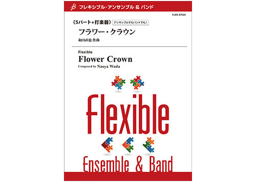 Flower Crown - Flexible Ensemble/Band 5 Parts & Optional Percuss