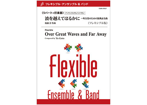 Over Great Waves and Far Away Flexible 5 Parts & Percussion