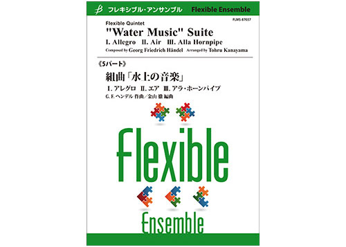 Water Music Suite - Flexible Quintet