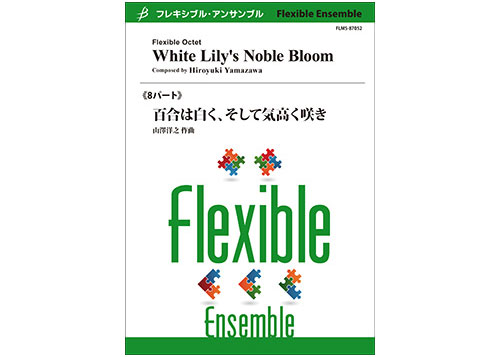 White Lily\'s Noble Bloom - Flexible Octet