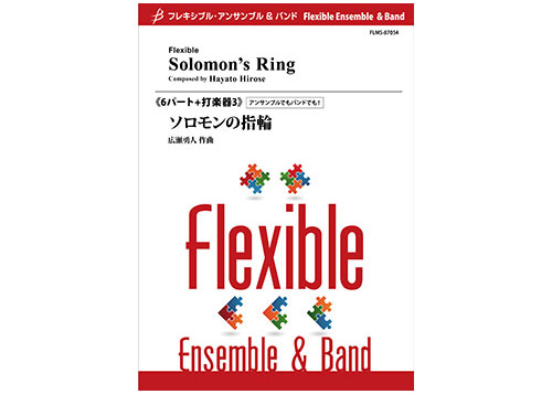 Solomon's Ring - Flexible Band 6 Parts & Optional Percussion