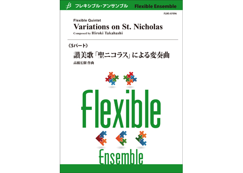 Variations on St. Nicholas - Flexible Quintet