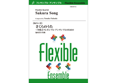 Sakura Song - Flexible Low Wind Quartet