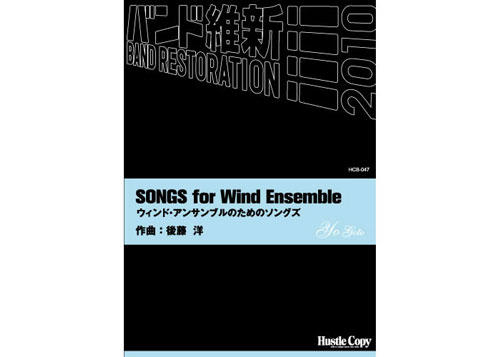 SONGS for Wind Ensemble
