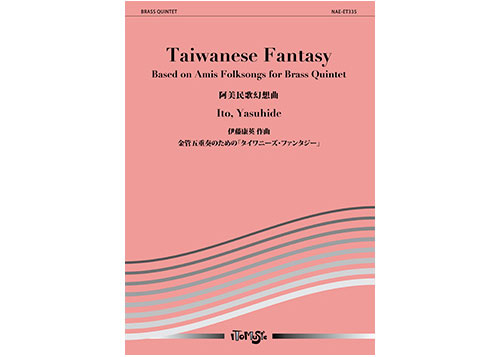 Taiwanese Fantasy for Brass Quintet