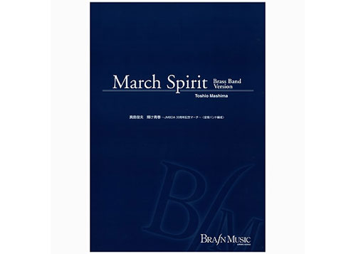 March Spirit for Brass Band