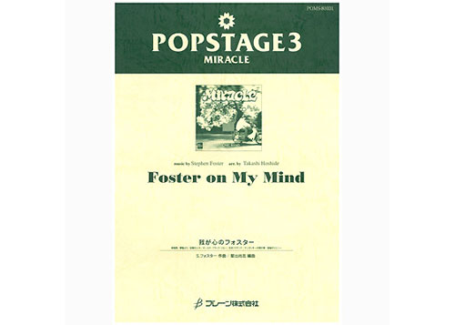 Foster on My Mind