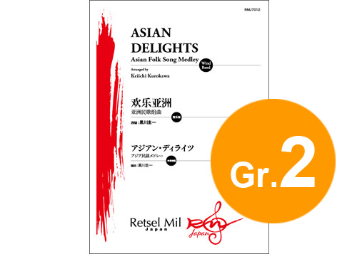 Asian Delights (Wind Band Version)